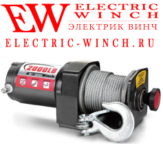 Лебедка Electric Winch EW2000-12V для квадроцикла