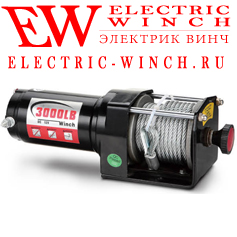 Лебедка Electric Winch EW3000-12V для квадроцикла